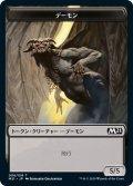 【JPN】デーモン[MTG_M21_T06]