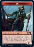 【JPN】海賊[MTG_M21_T09]