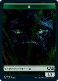 【JPN】猫[MTG_M21_T11]