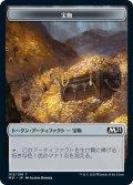 【JPN】宝物[MTG_M21_T15]