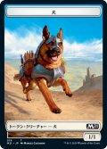 【JPN】★Foil★犬[MTG_M21_T19]