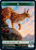 【JPN】★Foil★猫[MTG_M21_T20]