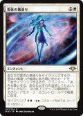 【JPN】霊体の横滑り/Astral Drift[MTG_MH1_003R]