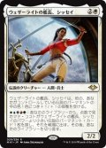 【JPN】ウェザーライトの艦長、シッセイ/Sisay, Weatherlight Captain[MTG_MH1_029R]