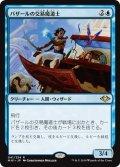 【JPN】バザールの交易魔道士/Bazaar Trademage[MTG_MH1_041R]