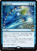 【JPN】永劫のこだま/Echo of Eons[MTG_MH1_046M]