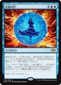 【JPN】否定の力/Force of Negation[MTG_MH1_052R]