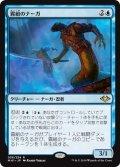 【JPN】霧組のナーガ/Mist-Syndicate Naga[MTG_MH1_058R]