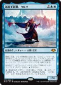 【JPN】最高工匠卿、ウルザ/Urza, Lord High Artificer[MTG_MH1_075M]