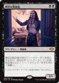 【JPN】親切な吸血鬼/Cordial Vampire[MTG_MH1_083R]