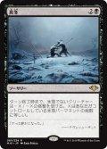 【JPN】真冬/Dead of Winter[MTG_MH1_085R]