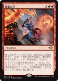 【JPN】憤怒の力/Force of Rage[MTG_MH1_124R]