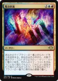【JPN】集合妖術/Collected Conjuring[MTG_MH1_196R]