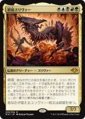 【JPN】初祖スリヴァー/The First Sliver[MTG_MH1_200M]