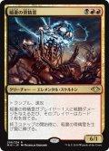 【JPN】稲妻の骨精霊/Lightning Skelemental[MTG_MH1_208R]