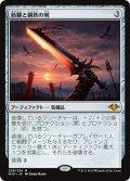 【JPN】筋腱と鋼鉄の剣/Sword of Sinew and Steel[MTG_MH1_228M]