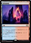 【JPN】焦熱島嶼域/Fiery Islet[MTG_MH1_238R]
