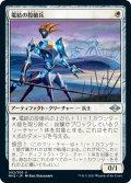 【JPN】電結の投槍兵/Arcbound Javelineer[MTG_MH2_002U]