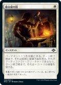 【JPN】鍛冶屋の技/Blacksmith's Skill[MTG_MH2_006C]