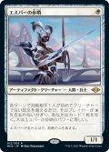 【JPN】エスパーの歩哨/Esper Sentinel[MTG_MH2_012R]
