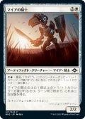 【JPN】マイアの騎士/Knighted Myr[MTG_MH2_017C]