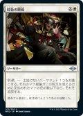 【JPN】虹色の終焉/Prismatic Ending[MTG_MH2_025U]
