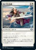 【JPN】飛び刃の加護/Skyblade's Boon[MTG_MH2_031U]