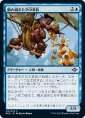 【JPN】積み過ぎた空中要員/Burdened Aerialist[MTG_MH2_038C]