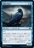 【JPN】邪悪な見張り/Foul Watcher[MTG_MH2_043C]