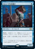 【JPN】リシャーダの荷運び/Rishadan Dockhand[MTG_MH2_059R]