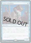 【JPN】★Foil★リシャーダの荷運び/Rishadan Dockhand[MTG_MH2_059R]