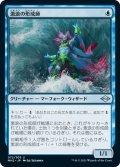 【JPN】激浪の形成師/Tide Shaper[MTG_MH2_072U]
