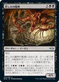 【JPN】悲しみの魔神/Archfiend of Sorrows[MTG_MH2_074U]