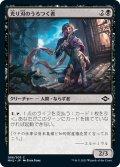 【JPN】光り刃のうろつく者/Gilt-Blade Prowler[MTG_MH2_086C]