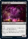 【JPN】屍術士の使い魔/Necromancer's Familiar[MTG_MH2_094U]