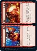 【JPN】疾走/爆走//Fast /Furious[MTG_MH2_123U]