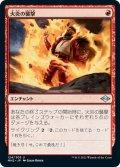 【JPN】火炎の襲撃/Flame Blitz[MTG_MH2_124U]