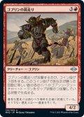 【JPN】ゴブリンの罠走り/Goblin Traprunner[MTG_MH2_130U]