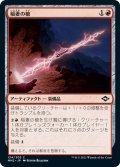 【JPN】稲妻の槍/Lightning Spear[MTG_MH2_134C]