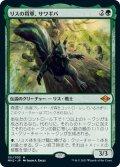 【JPN】リスの将軍、サワギバ/Chatterfang, Squirrel General[MTG_MH2_151M]