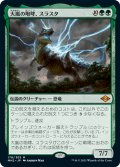 【JPN】大嵐の咆哮、スラスタ/Thrasta, Tempest's Roar[MTG_MH2_178M]