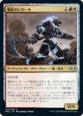 【JPN】電結のシカール/Arcbound Shikari[MTG_MH2_184U]