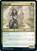 【JPN】弓持つ侍祭/Arcus Acolyte[MTG_MH2_185U]