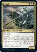 【JPN】息せぬ騎士/Breathless Knight[MTG_MH2_187C]