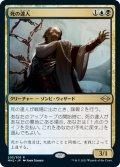 【JPN】★Foil★死の達人/Master of Death[MTG_MH2_205R]