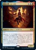 【JPN】運命の炎、ユースリ/Yusri, Fortune's Flame[MTG_MH2_218R]