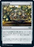 【JPN】石なる知識/Brainstone[MTG_MH2_223U]