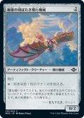 【JPN】極楽の羽ばたき飛行機械/Ornithopter of Paradise[MTG_MH2_232C]