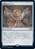 【JPN】太陽のタリスマン/Sol Talisman[MTG_MH2_236R]