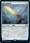 【JPN】★Foil★家庭と故郷の剣/Sword of Hearth and Home[MTG_MH2_238M]